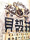 Kaigaraya0_3