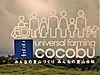 Cocorobu