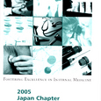 010: アメリカ内科学会2005