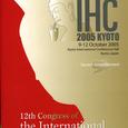 003: 国際頭痛学会のパンフレット表紙