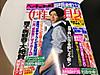 Jyoseijishin_keisaishi