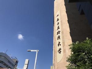 Nagoyakeizaidaigaku20180714