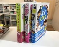 Akihabaraekiclinicbooks
