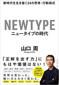 Newtyoe