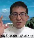 『鹿児島の薬剤師 笹川大輔』